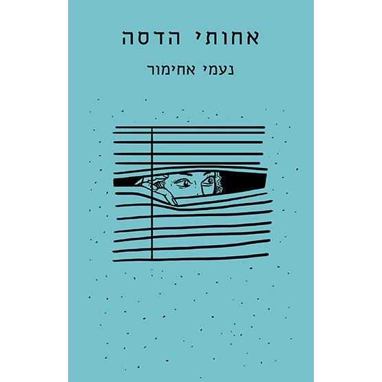 כריכת הספר הדסה אחותי מאת נעמי אחימור