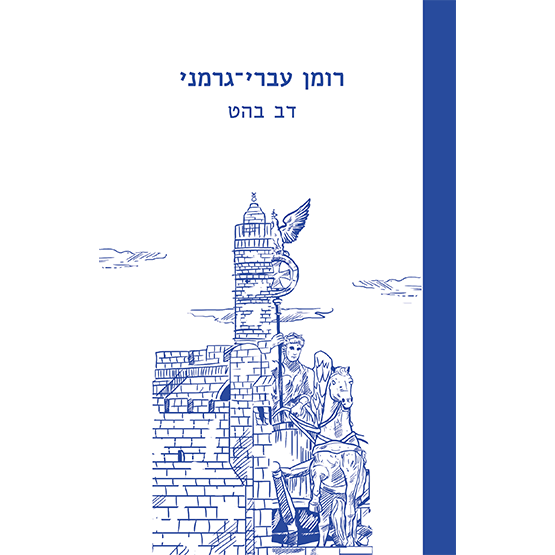 כריכת הספר רומן עברי גרמני של דב בהט