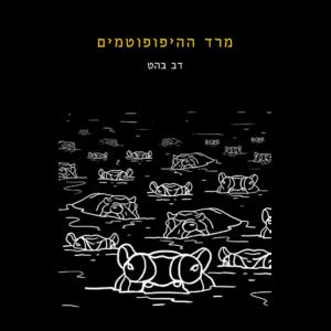 כריכת הספר מרד ההיפופוטמים