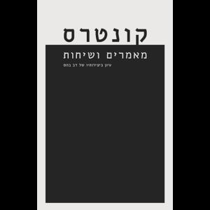 כריכת הספר קונטרס של דב בהט