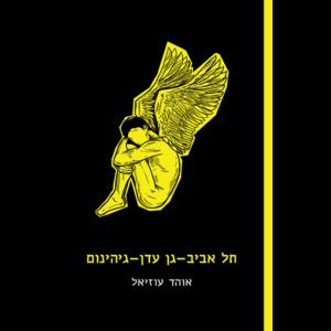 כריכת הספר תל אביב - גן עדן - גיהנום מאת אוהד עוזיאל
