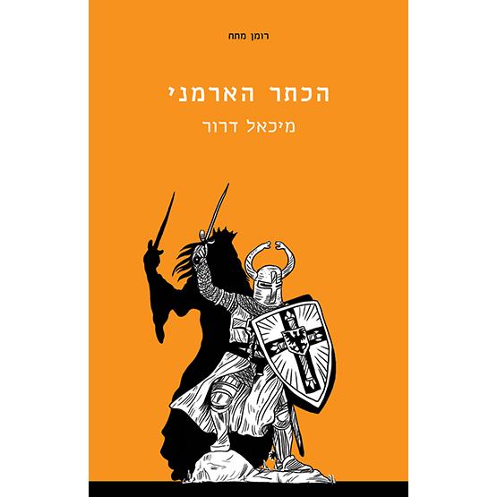 כריכת הספר הכתר הארמני