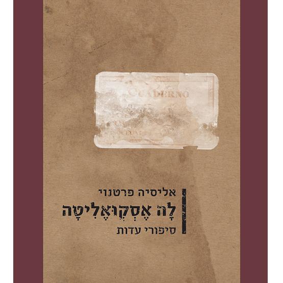 לָה אֶסְקְוּאֶלִיטָה: סיפורי עדוּת מאת אליסיה פרטנוי